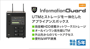 muratec_InformationGuard